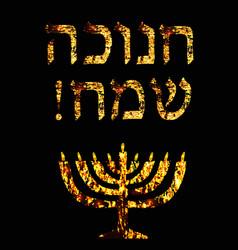 gold inscription hebrew hanukah sameah golden vector image