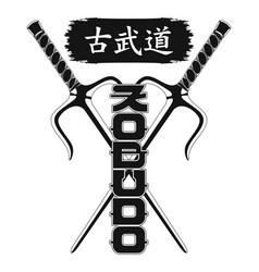 Kobudo say 0006 vector