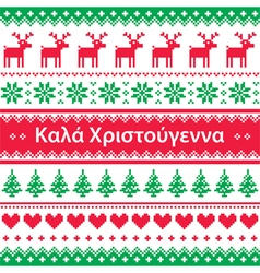 Merry Christmas in Greek vector