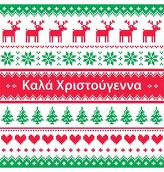 Merry Christmas in Greek vector image