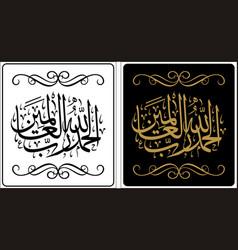 Alhamdulillah rabbil alamin in arabic vector