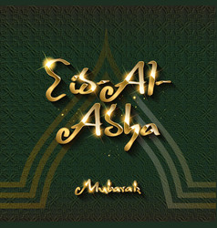 Eid mubarak with arabic golden calligraphy vector