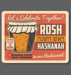 jewish religious courses school retro poster vector image