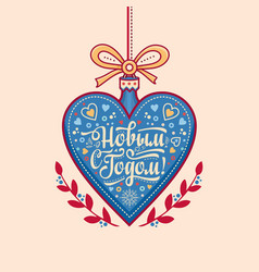 greeting card russian cyrillic font translate in vector image
