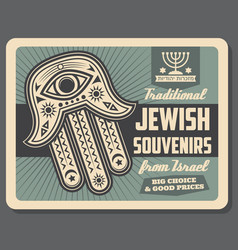 jewish traditional souvenirs and khamsa poster vector image