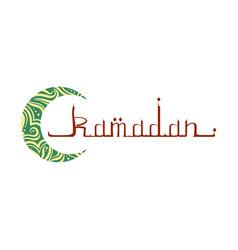 ramadan arabic calligraphy colorful vector image