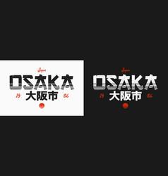Osaka japan vintage t-shirt with grunge apparel vector