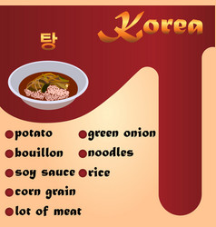 meat korean soup guk vector image