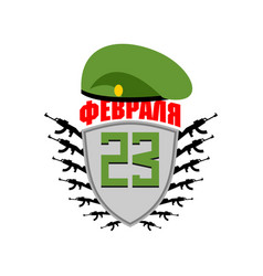 february 23 emblem military russian holiday vector image