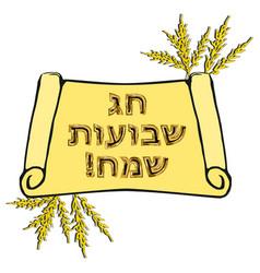 Holiday shavuot golden inscription in hebrew vector