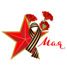 Red carnations and star symbol of russian victory vector