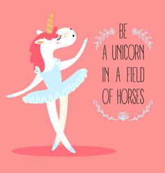 funny unicorn ballerina in tutus skirt motivation vector image