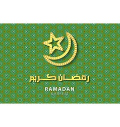 Ramadan greetings in Arabic script An Islamic vector