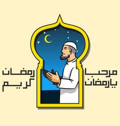 Praying men at door frame vector