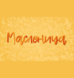 slavonic holiday maslenitsa theme 3d inscription vector image