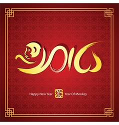 Chinese new year 2016 2 vector