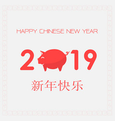 happy chinese new year 2019 year pig paper vector image