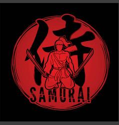 Samurai japanese text with warrior sitting vector