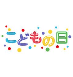 Colorful japanese boys festival logo vector