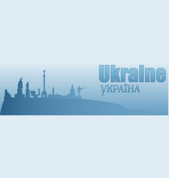Banner with the image of sights of ukraine vector