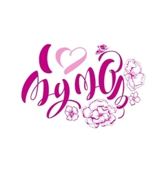Mothers Day I love my mom Lettering text for vector