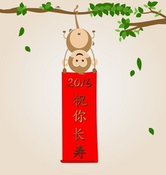 Chinese new year card 2016 year of monkey vector image