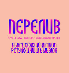 Isolated russian cyrillic alphabet pink blue vector