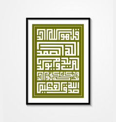 Kufi arabic calligraphy with black frames vector