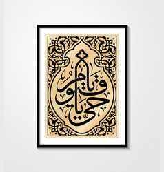 Arabic or islamic calligraphy with black frames vector