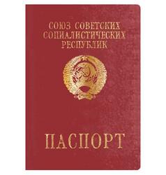 Soviet passport vector