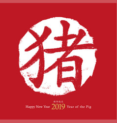 2019 chinese lunar new year of the pig card vector