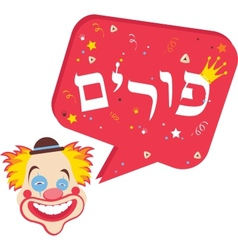 Card for Jewish holiday Purim in Hebrew with vector