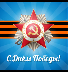 red star 9 may russian victory day blue back vector image vector image