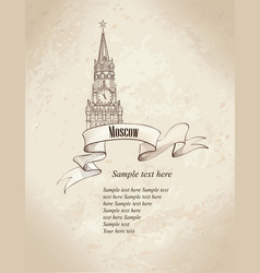 kremlin spasskaya tower red square moscow russia vector image