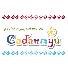 russian colorful lettering of welcome to sabantuy vector image