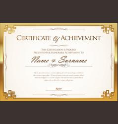 Certificate or diploma retro template 1 vector