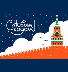 Happy new year greetings in russian moscow vector