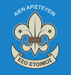 Scout sign - in greeks vector