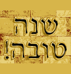 Western wailing wall inscription shana tova vector