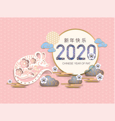delicate banner with mouses and sakura holiday vector image