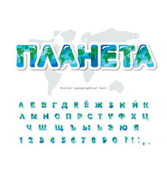 planet earth modern cyrillic font paper cut out vector image