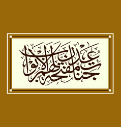 Message islamic goodness vector