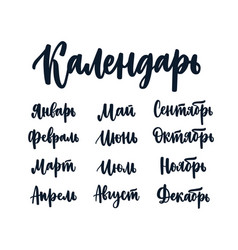 Set of russian names of months written with vector