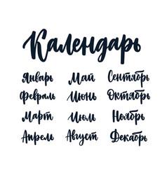 Set russian names months written vector