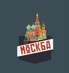 Symbol of moscow vector