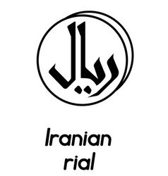 Coin with iranian rial sign vector