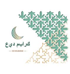 Eid mubarak turquoise card with arabic geometric vector