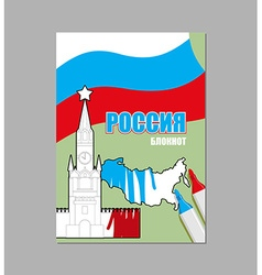 Russian Covers for notebooks National book Moscow vector