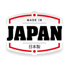 Made in japan sign label vector