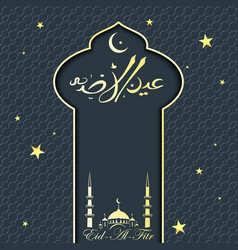 eid al adha greeting cards vector image